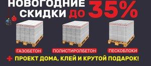 «Новогодний хайп»: поймай свою скидку на «Фабрике бетонов»!