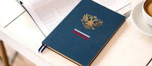 Как изменится действующая Конституция РФ с принятием поправок