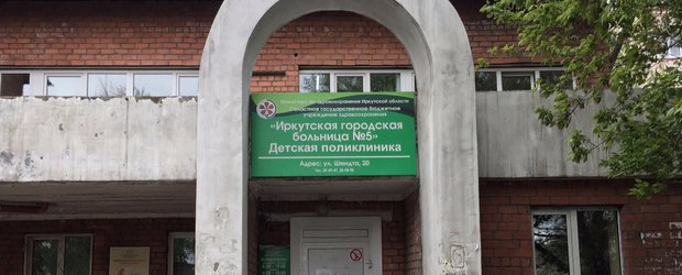 Детская поликлиника на месте «Чайки»: о сроках и цифрах