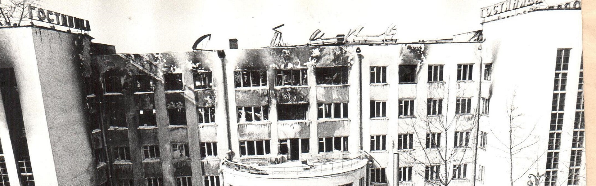 Крупный пожар в гостинице «Сибирь» в воспоминаниях участников