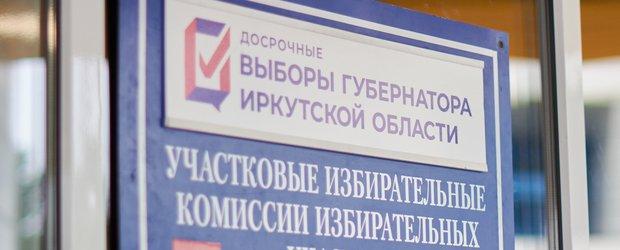 Кандидаты в губернаторы Иркутской области о прошедших выборах
