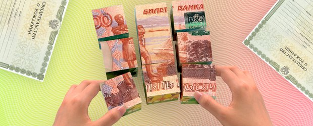 ПФР пояснил, как правильно оформить президентские выплаты на детей