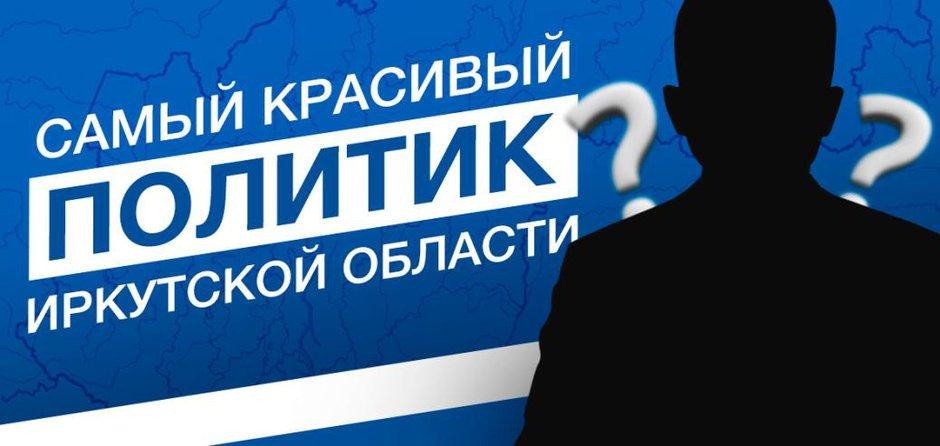 Самый красивый политик Иркутской области
