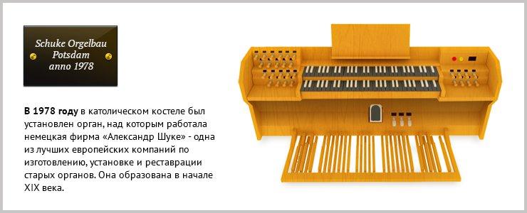 Орган установили в католическом костеле Иркутска в 1978 году. Первый концерт состоялся 3 ноября этого же года, открывал <a href=