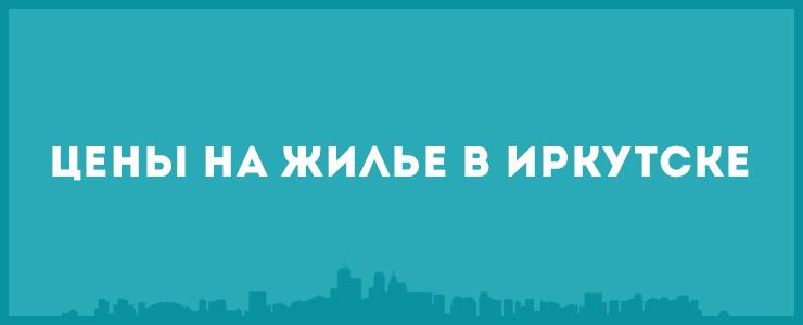 Самые дорогие квартиры на продажу — в Кировском районе, а самые дешевые — в Ленинском. Аренда однокомнатных квартир в Свердловском районе дороже, чем в Октябрьском.