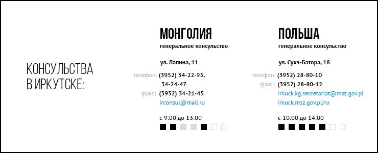 Если вы в скором времени собираетесь отправиться в отпуск за границу, то наша инфографика для вас. Узнайте, где оформить загранпаспорт и получить визу в Иркутске.