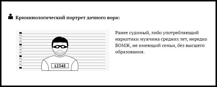За 9 месяцев 2013 года на территории Иркутского и Шелеховских районов произошло 309 случаев краж на дачных участках. Региональное ГУ МВД отмечает, что больше всего происшествий приходится на сентябрь и январь.