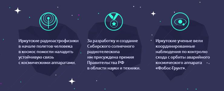 12 апреля весь мир отмечает День космонавтики. О том, какой вклад в освоение космоса внесла Иркутская область, смотрите в нашей инфографике.