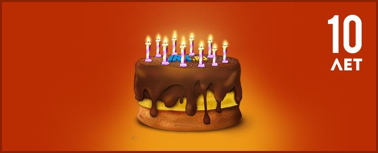 13 сентября сайту «Твой Иркутск» исполнилось 10 лет. За это время мы значительно выросли и предлагаем вам посмотреть, что представляет из себя сайт сегодня.