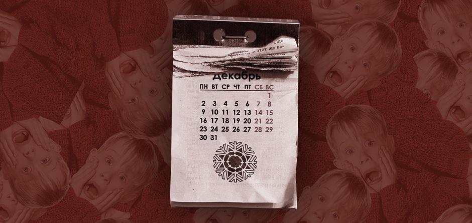 Чек-лист по подготовке к празднику.