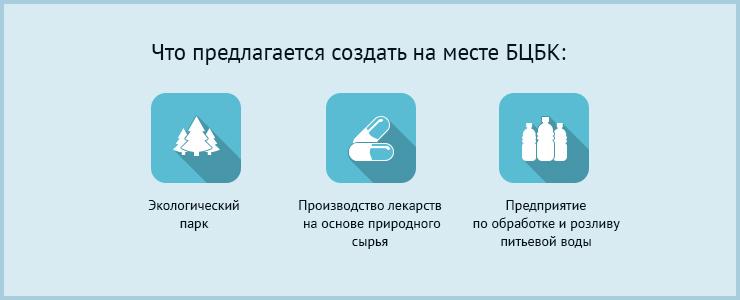 В этом году на федеральном уровне принято решение о закрытии БЦБК, который проработал не берегу Байкала почти 50 лет. Сейчас предприятие уже не выпускает целлюлозу, а большинство сотрудников получили уведомления о сокращении.