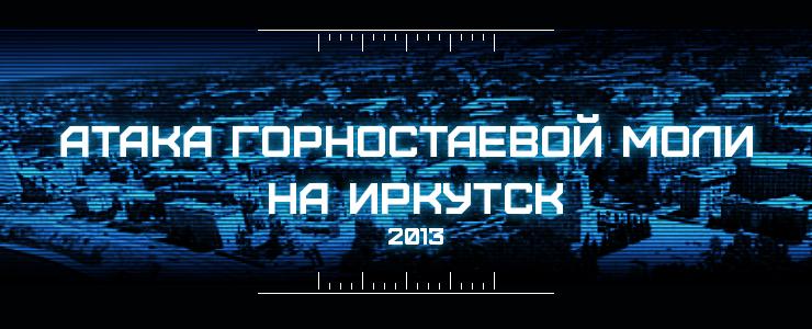 На борьбу с насекомыми из бюджета города выделили 5 266 000 рублей. В июне 2013 года власти признали, что не могут победить вредителей.