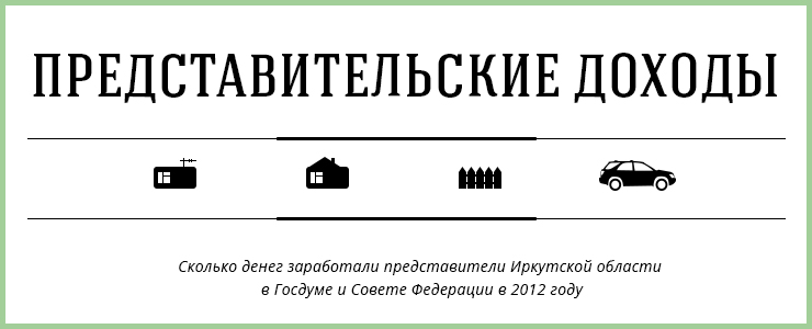 Машины, квартиры, земельные участки. Подводим итоги, сколько денег заработали представители Иркутской области в Госдуме и Совете Федерации в 2012 году.