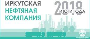 Иркутская нефтяная компания: итоги 2018 года