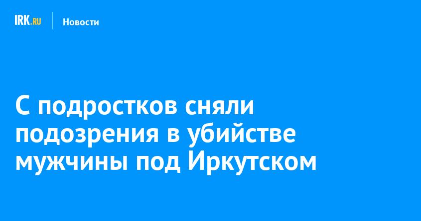 Иван шеповалов последние новости