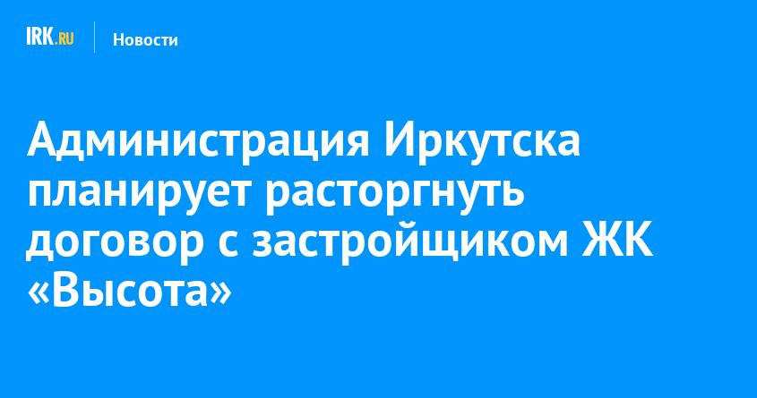 Администрация Иркутска планирует расторгнуть договор с ...: https://www.irk.ru/news/20170821/treaty/