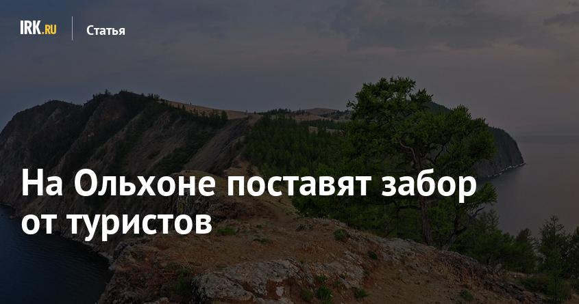 Мыс на острове Ольхон на Байкале закроют для туристов