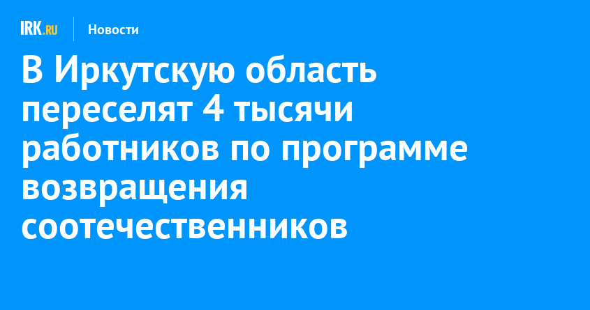 Программа переселенец в московском обл