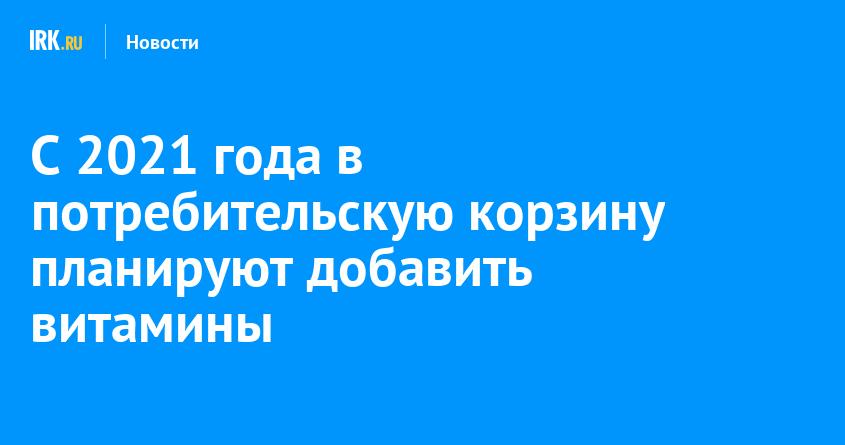 Потребительская корзина иркутск 2021 потребительская корзина на 2021 год