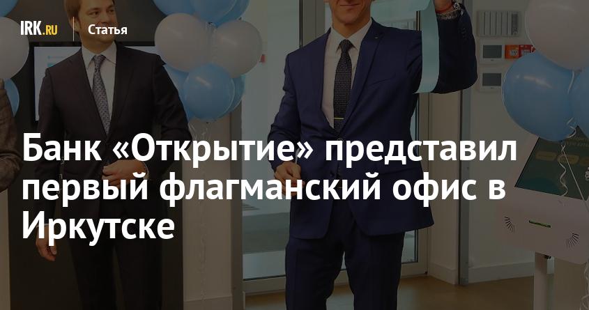 Банк открытие иркутск кредит наличными