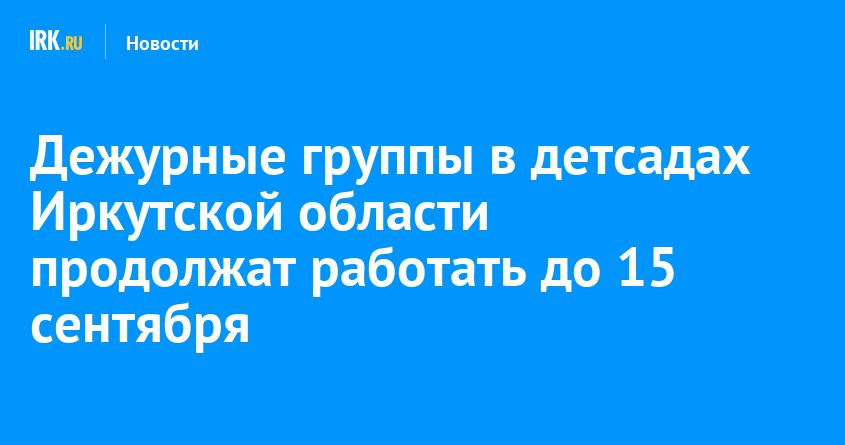 Дежурные группы в детсадах Иркутской области продолжат работать до ...
