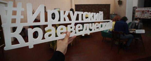 Иркутскому областному краеведческому музею присвоили имя Николая Муравьева-Амурского