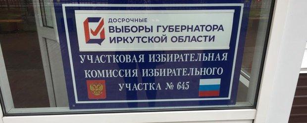Единый день голосования проходит в Иркутской области: трансляция