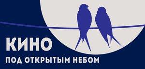 Кинотеатр под открытым небом заработает в Иркутске 16 июня