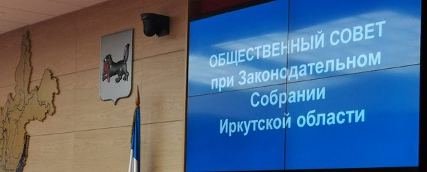 Заседание общественного совета ЗС по вопросам здравоохранения: трансляция