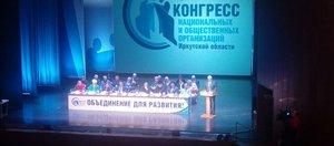 Конгресс национальных и общественных организаций Иркутской области: трансляция