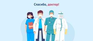 Поздравляем с Днем медика!