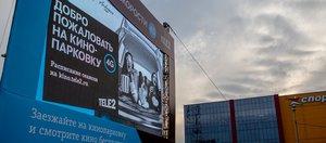 Где в Иркутске открылся бесплатный автокинотеатр?