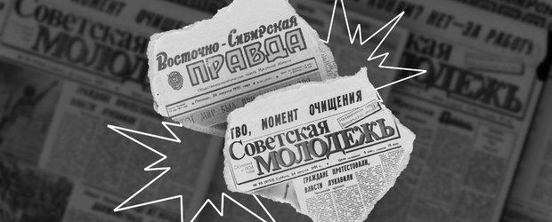 Август 91-го: как освещали путч две главные газеты Иркутской области
