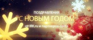 Поздравления с Новым годом от IRK.ru и партнеров сайта