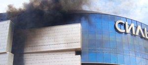Пожар в «Сильвер молле»