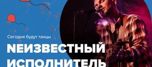 IRK Fest «Выпускной 2020»: Nеизвестный Исполнитель