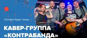 IRK Fest «Выпускной 2020»: КонтраБанда