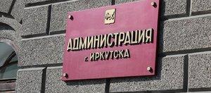 Церемония приведения к присяге мэра Иркутска: видеотрансляция