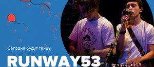 IRK Fest «Выпускной 2020»: Runway53