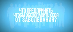 В Иркутской области общественники напомнили жителям о профилактике коронавируса