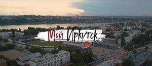«Мой Иркутск»: новая песня ко Дню рождения любимого города
