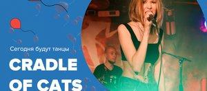 IRK Fest «Выпускной 2020»: Cradle of Cats