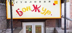 БонЖур на Горького