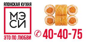 Кафе-Мэси, суши-бар на Ярославского (+доставка)