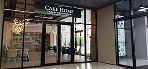 Cake Home* на Академической