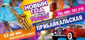 Прибайкальская, гостиница-ресторан