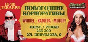Винкель бир, ресторан