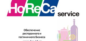 «HoReCa-service»