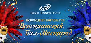 Байкал Бизнес Центр