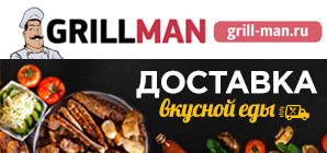 Grill-man*